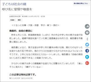 武田さち子:毎日新聞掲載、2018年10月27日「子どもは社会の鏡」