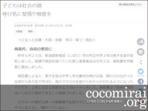 武田さち子:毎日新聞掲載、2018年10月27日「子どもは社会の鏡」ページ追加