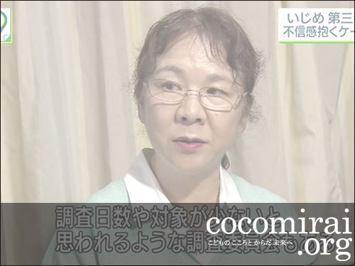 武田さち子:2018年10月25日 NHK「いじめ 第三者委員会 不信感抱く遺族も… 実態は」