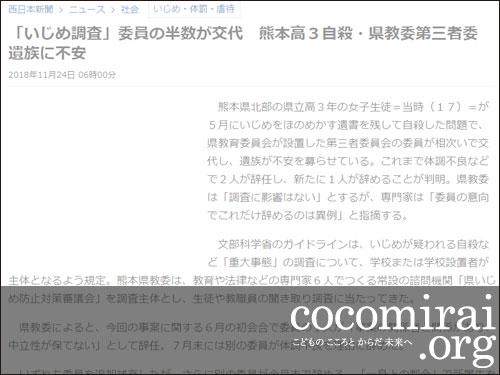 武田さち子:西日本新聞掲載、2018年11月24日「『いじめ調査』委員の半数が交代 熊本高3自殺・県教委第三者委 遺族に不安」