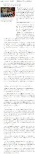 武田さち子:毎日新聞掲載、2018年12月9日「奄美中1自殺は『指導死』第三者委が市に報告書提出」