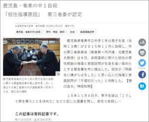 武田さち子:毎日新聞掲載、2018年12月10日「鹿児島・奄美の中1自殺 『担任指導原因』 第三者委が認定」