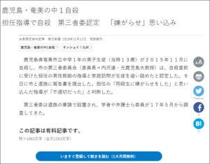 武田さち子:毎日新聞掲載、2018年12月11日「鹿児島・奄美の中1自殺 担任指導で自殺 第三者委認定 『嫌がらせ』思い込み」