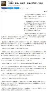 大貫隆志・武田さち子:朝日新聞掲載、2018年12月25日「(社説) 学校と指導死 奄美の悲劇から学ぶ」