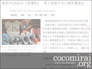 武田さち子:毎日新聞掲載、2018年12月9日「奄美中1自殺は『指導死』第三者委が市に報告書提出」ページ