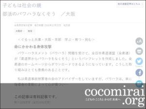 武田さち子:毎日新聞掲載、2018年12月22日「子どもは社会の鏡」
