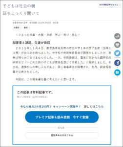 武田さち子:毎日新聞掲載、2019年1月26日「子どもは社会の鏡」ページ追加