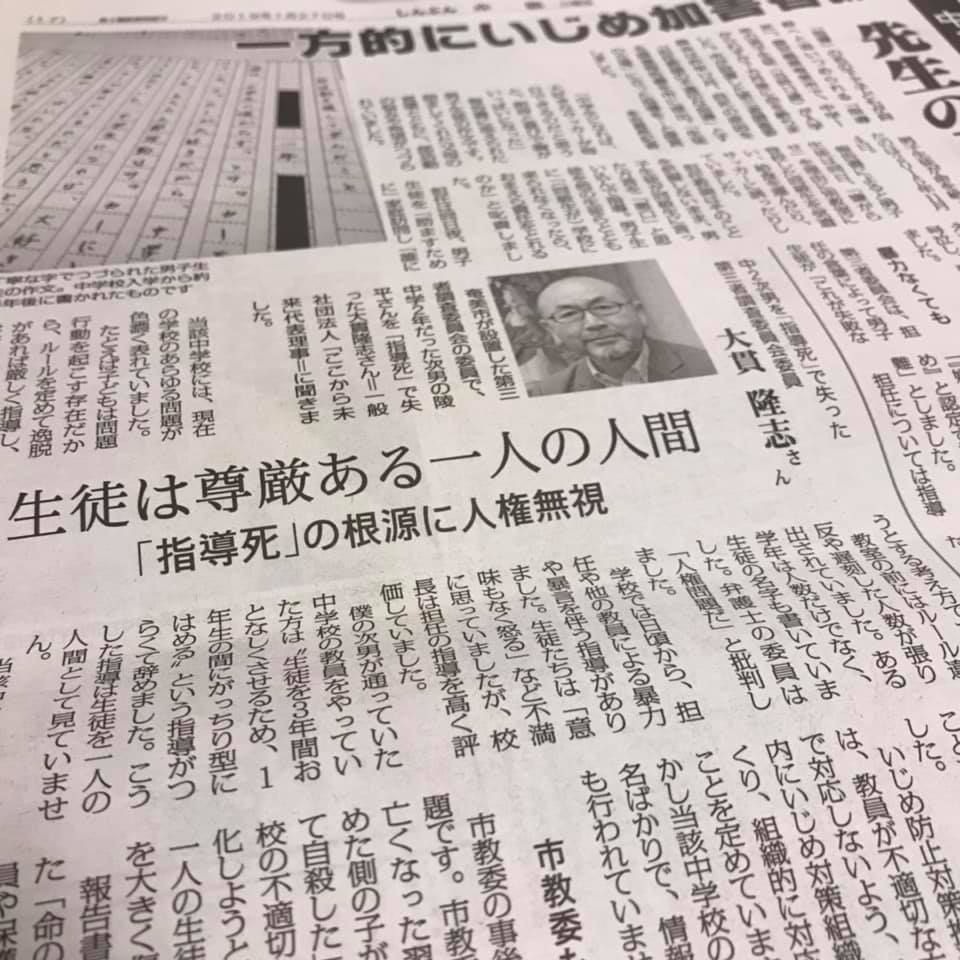 大貫隆志:しんぶん赤旗 日曜版掲載、2019年1月27日「一方的にいじめ加害者扱い」