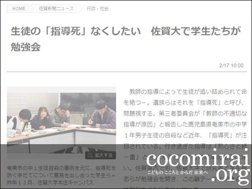 武田さち子:佐賀新聞掲載、2019年2月17日「生徒の『指導死』なくしたい 佐賀大で学生たちが勉強会」