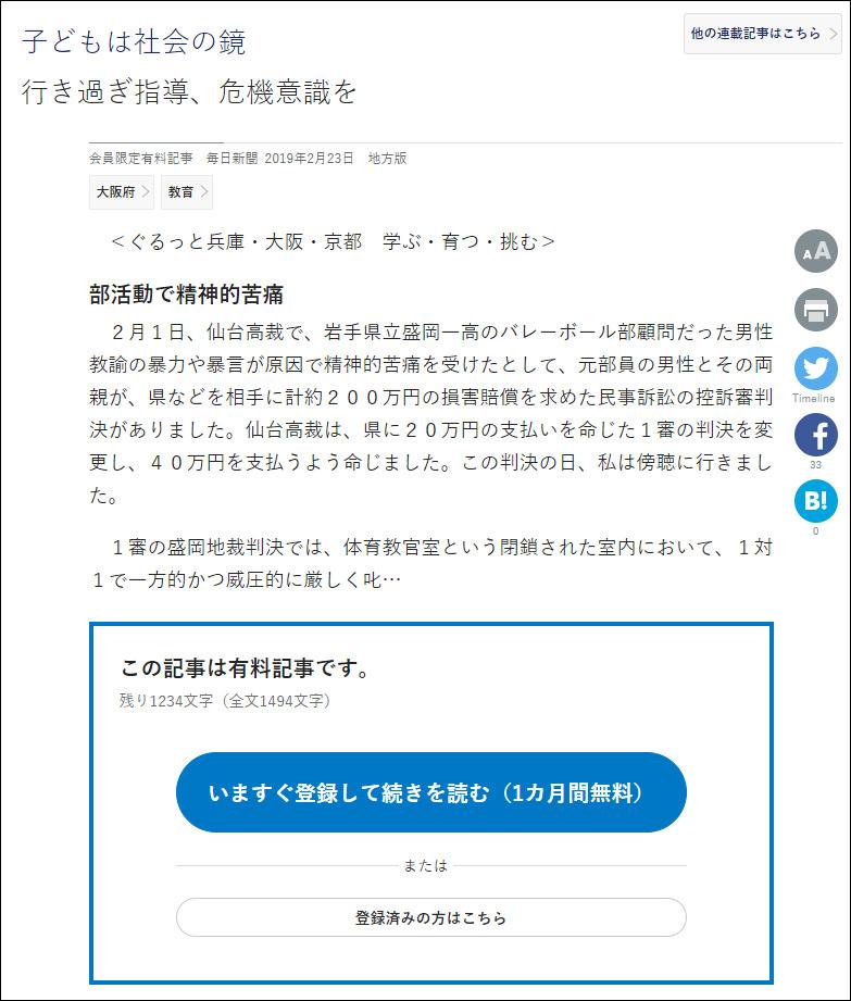 武田さち子:毎日新聞掲載、2019年2月23日「子どもは社会の鏡」ページ追加