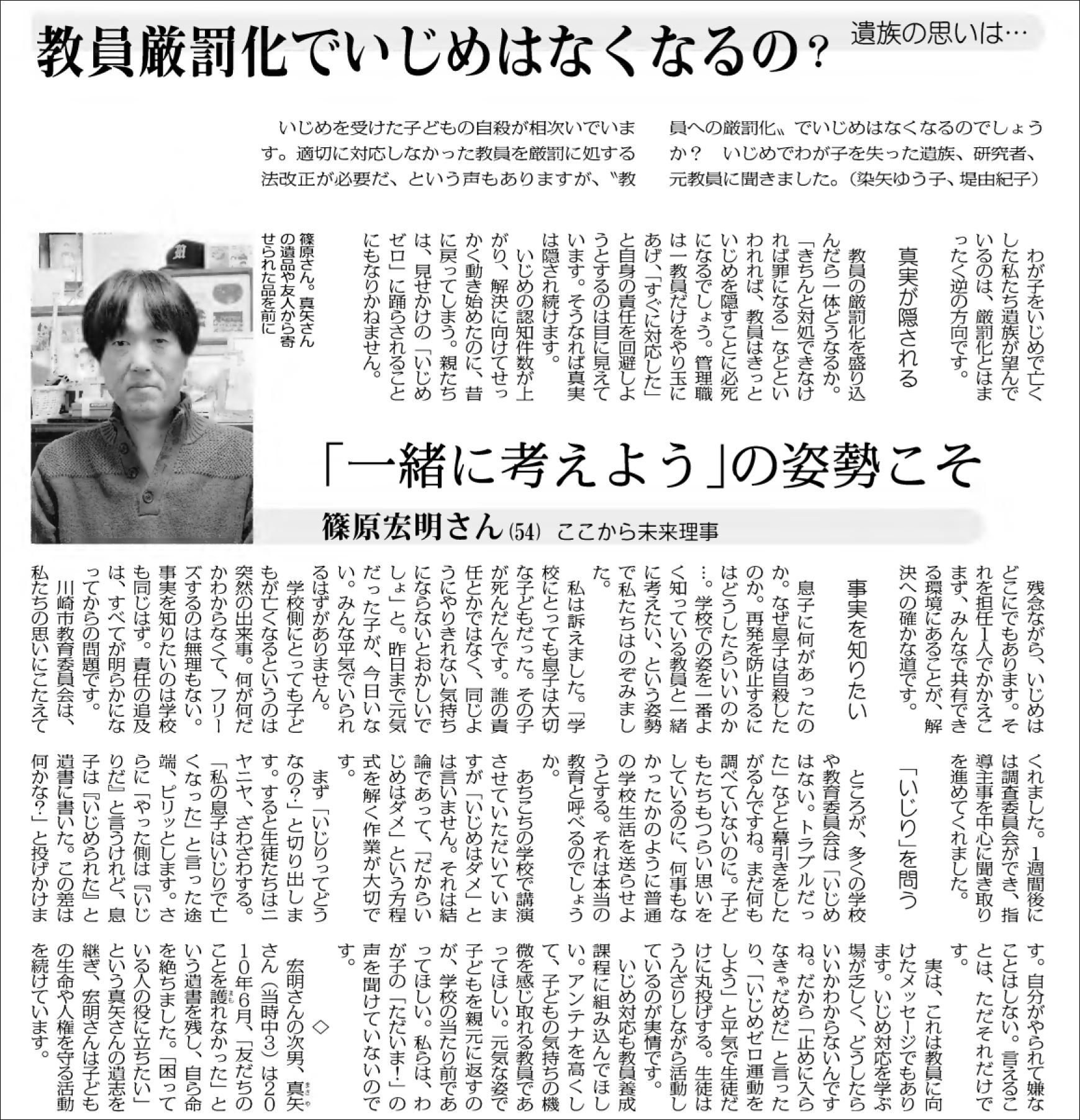 篠原宏明:しんぶん赤旗掲載、2019年3月9日「教員厳罰化でいじめはなくなるの?」