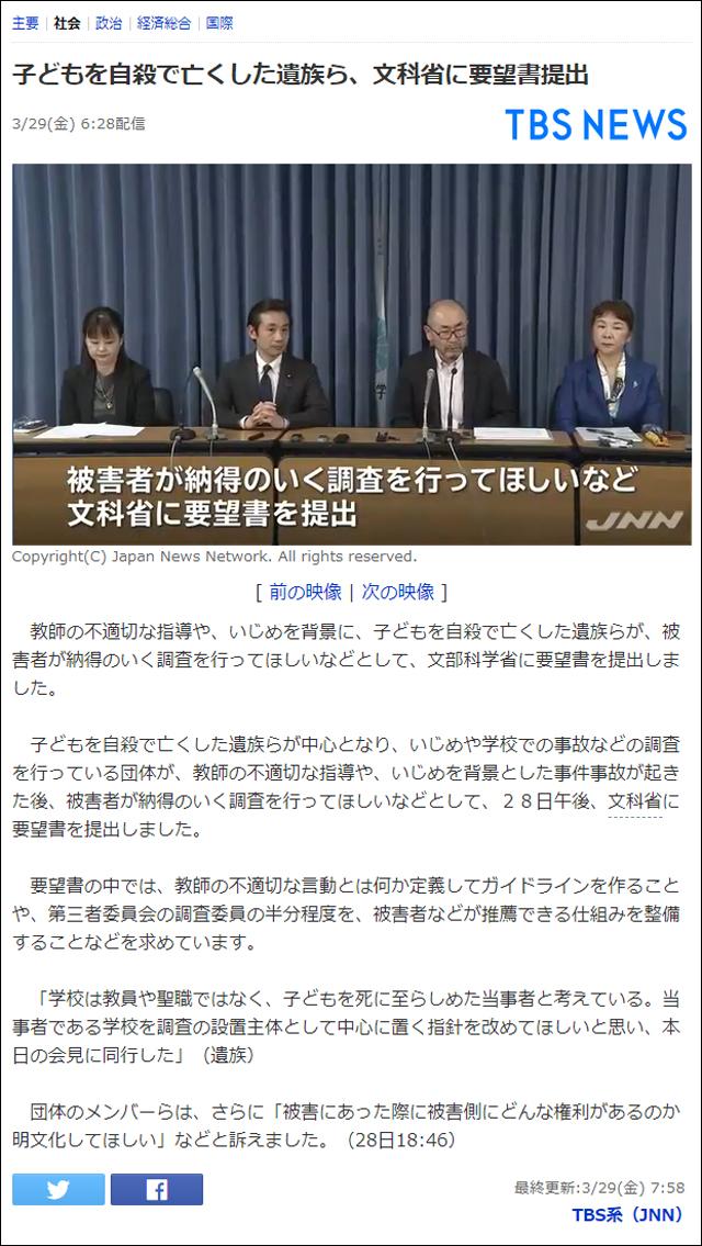 ここから未来:2019年3月28日文部科学省へ要望書提出ページ追加