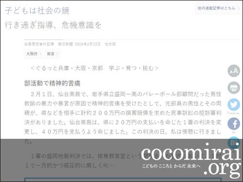 武田さち子:毎日新聞掲載、2019年2月23日「子どもは社会の鏡」