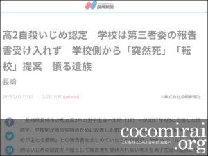 武田さち子:長崎新聞掲載、2019年2月27日「高2自殺いじめ認定 学校は第三者委の報告書受け入れず 学校側から「突然死」「転校」提案 憤る遺族」