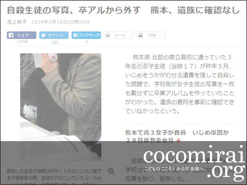 武田さち子:朝日新聞掲載、2019年3月18日「自殺生徒の写真、卒アルから外す 熊本、遺族に確認なし」