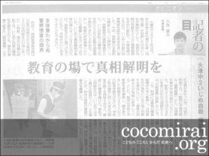 篠原宏明:毎日新聞掲載、2019年3月21日「大津中2いじめ自殺、損賠判決 教育の場で真相解明を」
