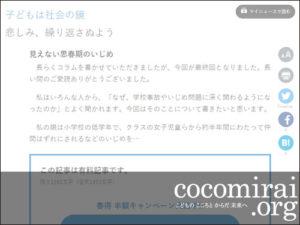 武田さち子:毎日新聞掲載、2019年3月23日「子どもは社会の鏡」