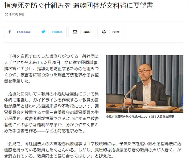 大貫隆志:教育新聞、2019年3月28日「指導死を防ぐ仕組みを 遺族団体が文科省に要望書」