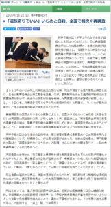 武田さち子:神戸新聞掲載、2019年4月16日「『遺族寄りでいい』いじめと自殺、全国で相次ぐ再調査」