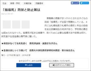 武田さち子:北海道新聞掲載、2019年6月12日「『指導死』背景と防止策は」