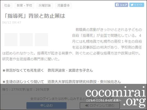 武田さち子:北海道新聞掲載、2019年6月12「『指導死』背景と防止策は」