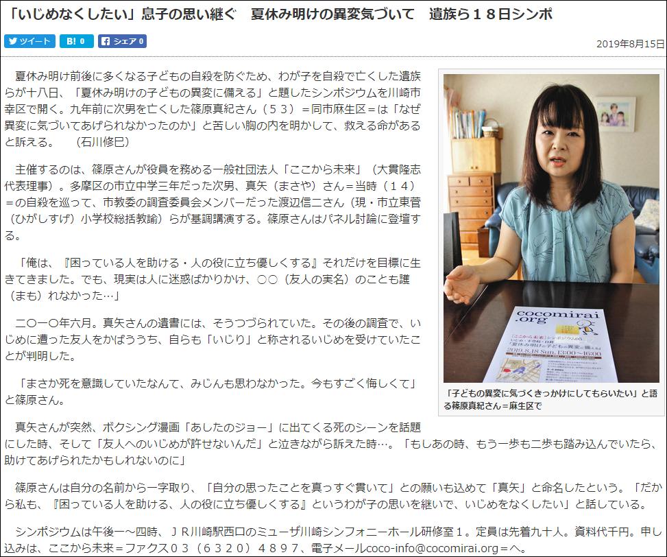 篠原真紀:東京新聞、2019年8月15日「『いじめなくしたい』息子の思い継ぐ 夏休み明けの異変気づいて 遺族ら18日シンポ」
