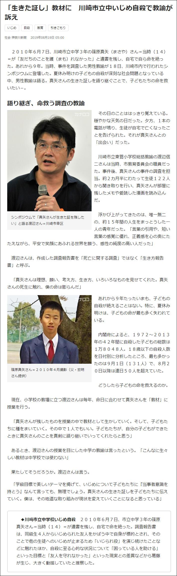 一般社団法人 ここから未来:カナコロ、2019年8月19日「『生きた証し』教材に 川崎市立中いじめ自殺で教諭が訴え」