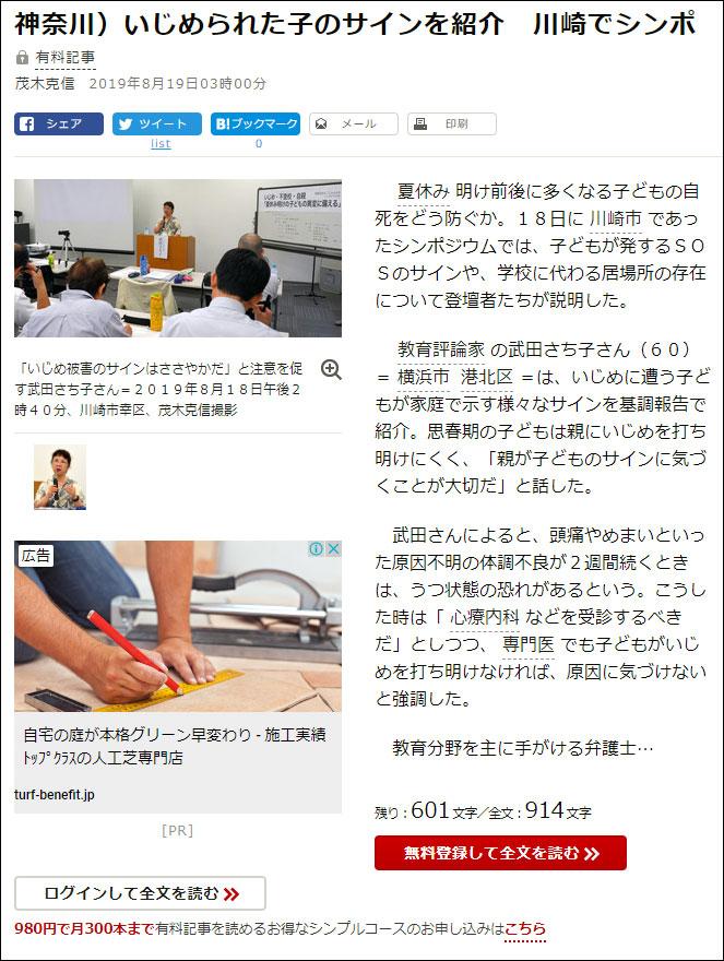 武田さち子:朝日新聞掲載、2019年8月19日「神奈川)いじめられた子のサインを紹介 川崎でシンポ」