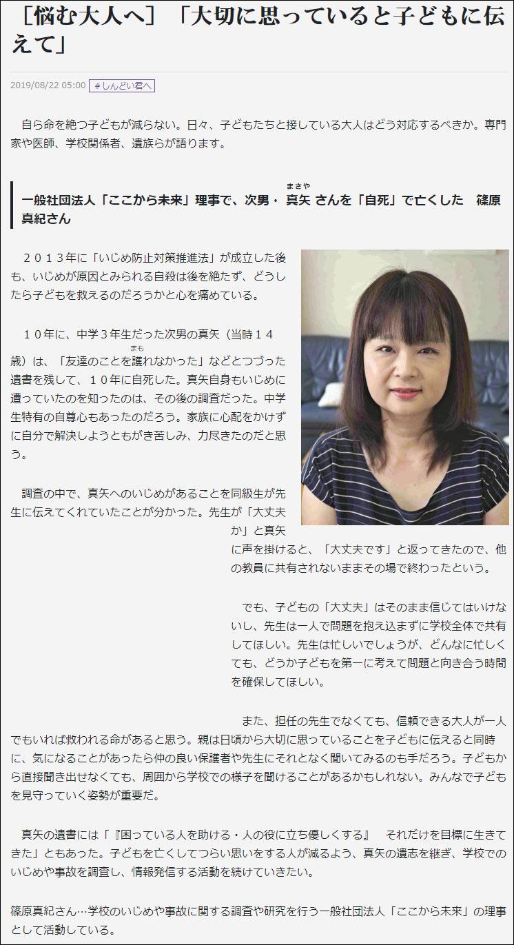 篠原真紀:読売新聞、2019年8月22日「[悩む大人へ]『大切に思っていると子どもに伝えて』」