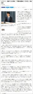 大貫隆志:朝日新聞掲載、2019年9月23日「スクハラ、相談できる場を 不登校経験もつ大学生、署名活動」