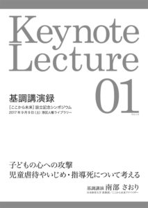 Keynote Lecture 01