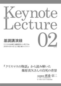 Keynote Lecture 02