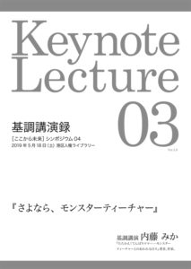 Keynote Lecture 03
