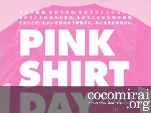 2月9日ピンクシャツデー 2020 in 神奈川、参加