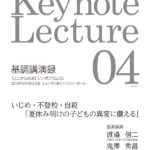 Keynote Lecture 4