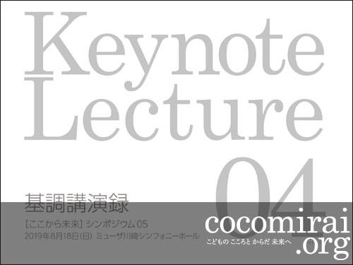 ここから未来 制作の本 (Keynote Lecture 4 追加)