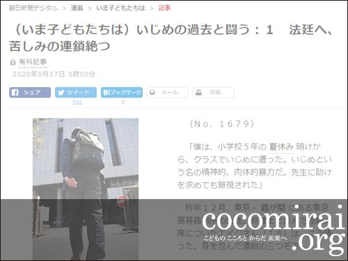 武田さち子:朝日新聞掲載、2020年5月17日「(いま子どもたちは)いじめの過去と闘う:1 法廷へ、苦しみの連鎖絶つ」