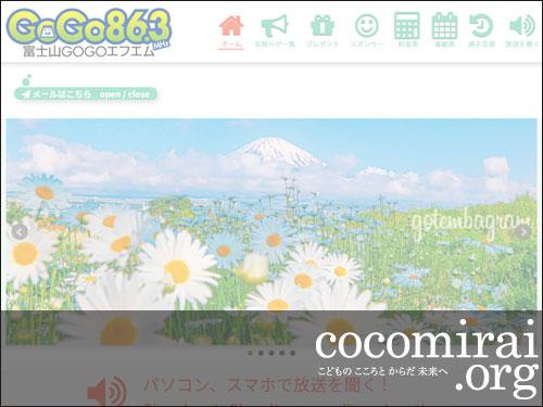 篠原宏明:2020年5月20日17:00~富士GOGOエフエム「fujiyama sunset」出演