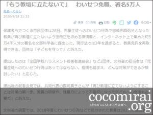 武田さち子:日本経済新聞掲載、2020年9月28日「『もう教壇に立たないで』 わいせつ免職、署名5万人」