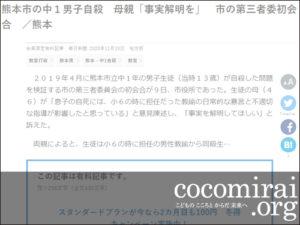 大貫隆志:毎日新聞掲載、2020年11月10日「熊本市の中1男子自殺 母親『事実解明を』 市の第三者委初会合」