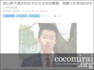 篠原宏明・真紀、渡邉信二:朝日新聞掲載、2020年11月11日「笑い声で消されたクリスマスの物語 命絶った中3のメモ」