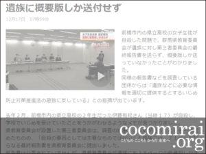 武田さち子:2020年12月17日 NHK「遺族に概要版しか送付せず」