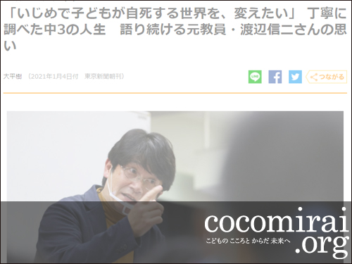 渡邉信二:東京新聞掲載、2021年1月4日「『いじめで子どもが自死する世界を、変えたい』丁寧に調べた中3の人生 語り続ける元教員・渡辺信二さんの思い」