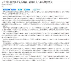 大貫隆志・武田さち子:琉球新報掲載、2021年2月16日「<社説>男子高校生の自殺 再発防止へ具体策明示を」