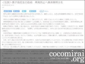 武田さち子:琉球新報掲載、2021年2月16日「<社説>男子高校生の自殺 再発防止へ具体策明示を」