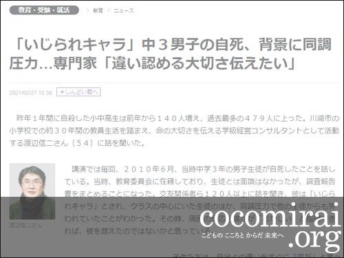 渡邉信二:読売新聞、2021年2月27日「『いじられキャラ』中3男子の自死、背景に同調圧力…専門家『違い認める大切さ伝えたい』」