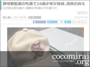 武田さち子:東洋経済新聞、2021年7月4日「野球部監督の叱責で16歳少年が自殺、遺族の訴え」